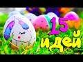 DIY: 15 САМЫХ ПРОСТЫХ ИДЕЙ ДЛЯ ДЕКОРА ЯИЦ НА ПАСХУ за 3 минуты СВОИМИ РУКАМИ 🥚 красим яйца