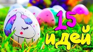 DIY: 15 САМЫХ ПРОСТЫХ ИДЕЙ ДЛЯ ДЕКОРА ЯИЦ НА ПАСХУ за 3 минуты СВОИМИ РУКАМИ   красим яйца