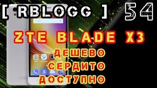 видео Обзор смартфона ZTE Blade X3: бюджетник с 4G и большой батареей