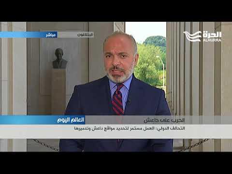البنتاغون لـ جو تابت: نجهل دقة تقرير الامم المتحدة حول حجم مقاتلي -داعش- في سوريا والعراق  - 19:22-2018 / 8 / 14