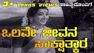 Olave Jeevana Sakshatkara - Full Video Song with Lyrics - Dr Rajkumar - P Susheela