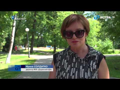 Парки Дедовска и Павловской Слободы ищут хозяев!
