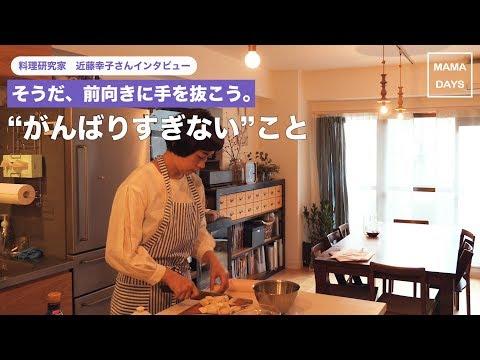 ママたちが涙!『もうがんばらなくていい…』を実現したレシピ動画 再生回数10万回突破!
