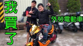 我在台灣跟外勞買了外勞騎的外勞電動車!!!  台灣騎車日誌 #58