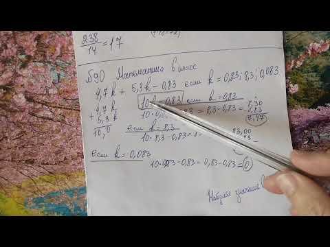 90 математика 6 класс. Найдите значение выражения.  Сложение и вычитание десятичных дробей