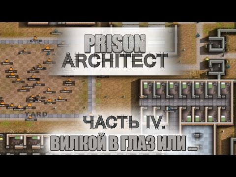 Prison Architect #4 - Вилкой в глаз или по лбу раз?