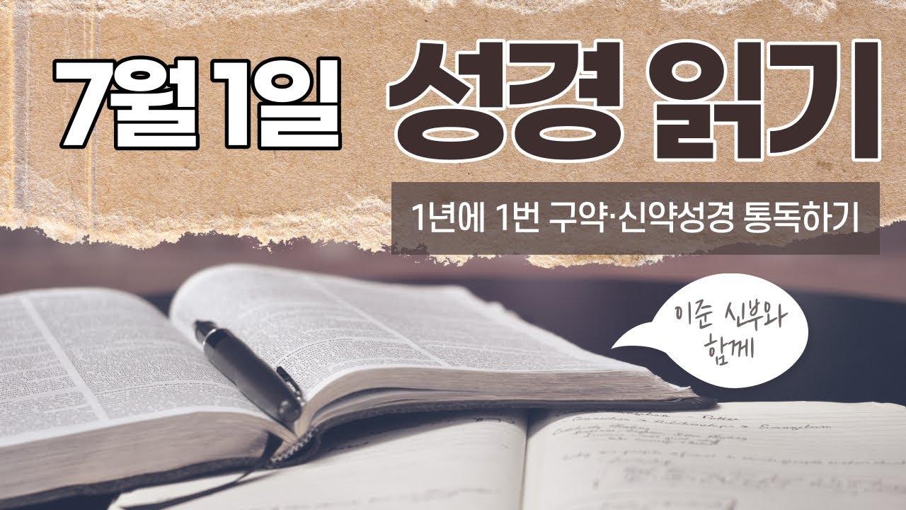 [가톨릭 성경 통독] 7월 1일 성경 읽기 | 열왕기 하권 1-3장 | 오디오 성경 | 이준 신부
