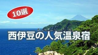 西伊豆で人気の宿ランキング TOP10(土肥温泉・戸田温泉・堂ヶ島温泉・沼津)