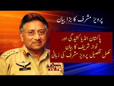 Exclusive interview of Pervez Musharraf | News Talk | 15 May 2018 | Neo News