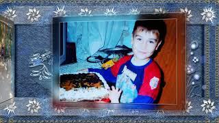 С днем рождения сын!