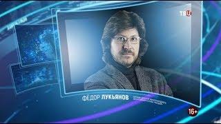 Федор Лукьянов. Право знать!