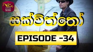 Sakviththo   සක්විත්තෝ   Episode 34   @Sri Lanka Rupavahini Thumbnail
