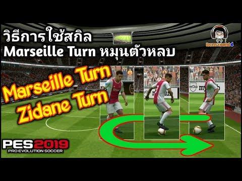 Repeat วิธีใช้สกิล Marseille Turn (Zidane Turn) หมุนตัวหลบ