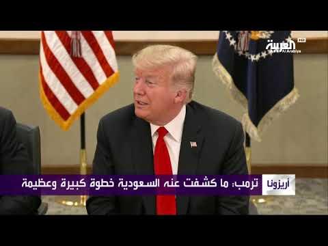 ترمب: ما كشفت عنه السعودية بشأن #خاشقجي خطوة كبيرة  - نشر قبل 9 ساعة