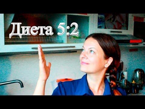 #Худеем правильно | 5 : 2 диета