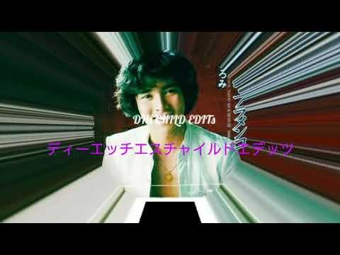 郷ヒロミ Hiromi Go _ 誘われてフラミンゴ DHs CHILD EDITs