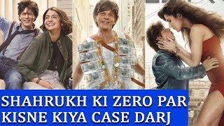 Shahrukh ki zero par kisne Kiya Case Darj | Latest Bollywood news | Spicy Bollywood