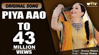 Piya Aao To (Original Song) | New Hit Rajasthani Song | Seema Mishra | Veena Music