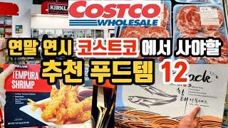 미국 코스트코에 한국산 황태 선물셋트 | 연말연시 미국…