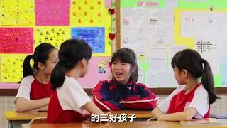 Publication Date: 2019-11-02 | Video Title: 香海正覺蓮社佛教陳式宏學校 - 三好孩子