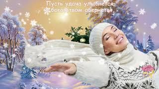 С НОВЫМ ГОДОМ!!! Прекрасное музыкальное поздравление на песню С. Маловой!!!