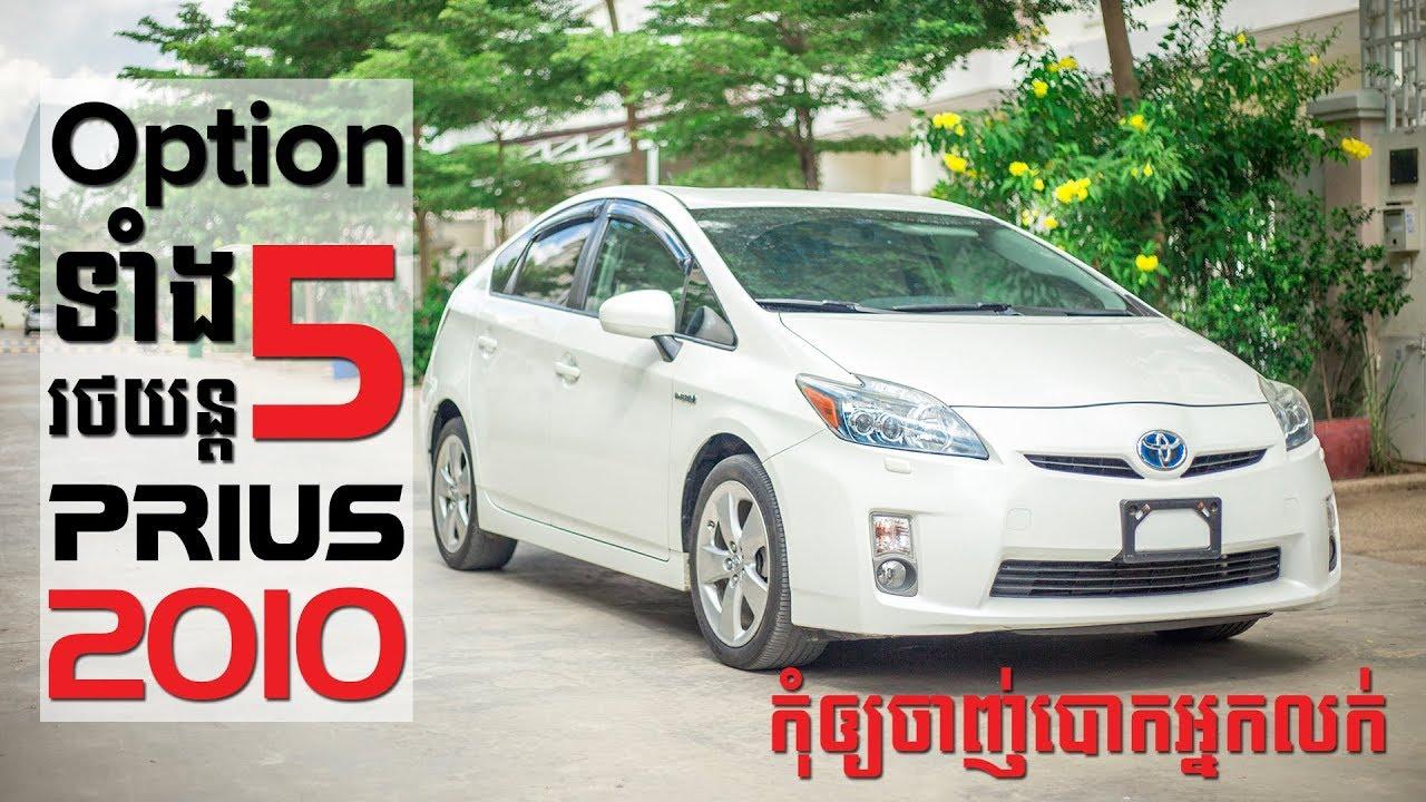 មកស្គាល់ភាពខុសគ្នារវាង Option ទាំង 5 របស់ Toyota Prius 2010 កុំអោយចាញ់បោកអ្នកលក់