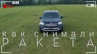Как снимали 🔴 Тимати - Ракета (feat. Мот, Егор Крид, Скруджи, Наzима