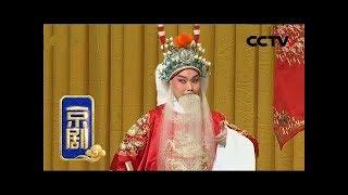 《中国京剧像音像集萃》 20190604 京剧《珠帘寨》| CCTV戏曲