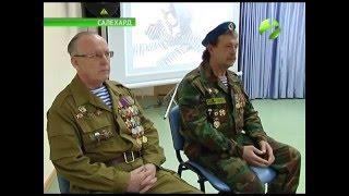 В салехардском центре «Наследие» провели открытый урок о выводе войск из Афганистана