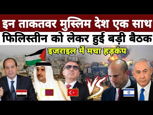 कतर तुर्की मिस्र के बीच दोस्ती शुरू फिलिस्तीन पर हुई बैठक | Iraq US Army | Israel hamas Today News