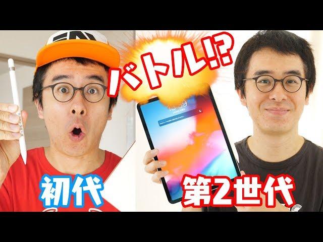 【バトル勃発!?】Apple Pencil 初代 vs 第2世代! / iPad Air & iPad mini 発表!