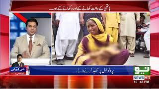 Khabar K Pechy | 28 August 2018 | Part 3 | Neo News HD