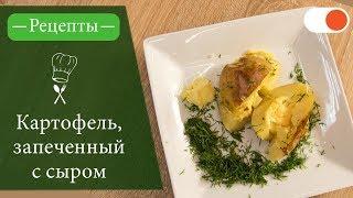 Запеченный Картофель с Сыром - Простые рецепты вкусных блюд