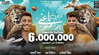 مهرجان اللي باعني براحتو و اللي شالني يا بخته - امين خطاب و عبده الصغير - توزيع اسلام فتحي