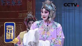 《CCTV空中剧院》 20190923 京剧《汉明妃》 1/2  CCTV戏曲