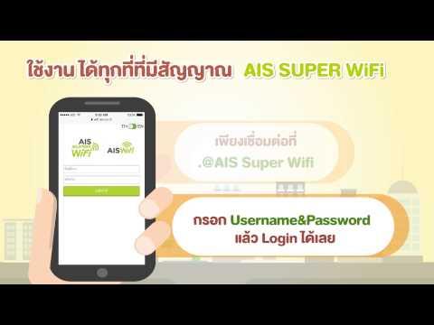 ลองสัมผัสที่สุดของความเร็ว กับ AIS SUPER WiFi กันแล้วยัง?