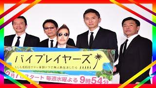 2月7日よりテレビ東京系でスタートする連続ドラマ『バイプレイヤーズ~...