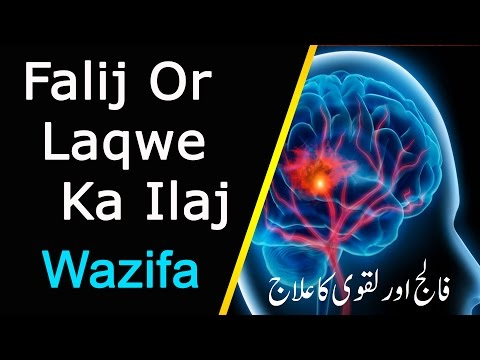 how-to-cure-stroke-paralysis-|-wazifa-✔