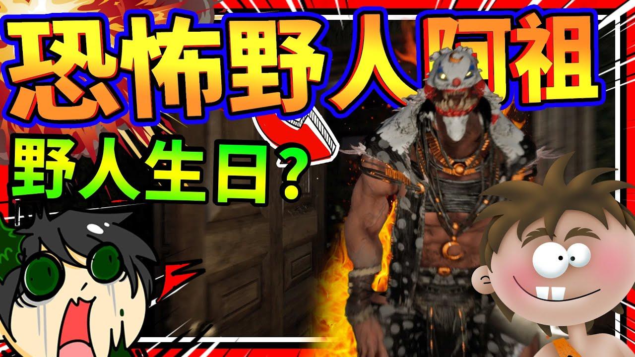 阿祖變成恐怖野人了!! 用超奇怪的邪教儀式來慶祝生日?!! ➤ 恐怖遊戲 ❥ EBONY