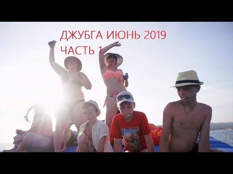 ДЖУБГА В ИЮНЕ 2019 НА АВТО, ПОГОДА, МОРЕ, СКАНДАЛ, ЦЕНЫ