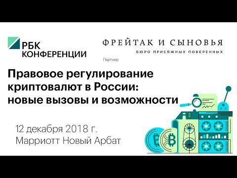Правовое регулирование криптовалют - Mariott Новый Арбат 12.12.18