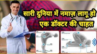 [namaz and science] pure mulk mein namaz lagu ho | ek Washington doctor ki Chahat