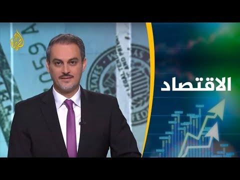 النشرة الاقتصادية الثانية (2019/4/13)  - 19:53-2019 / 4 / 13
