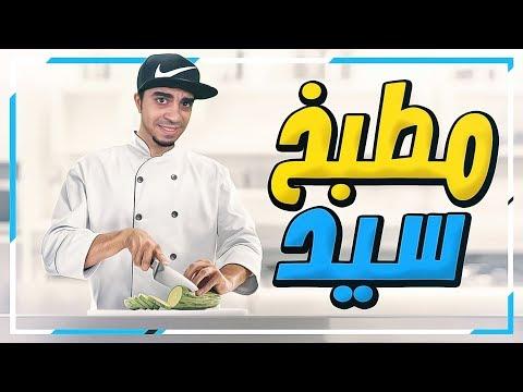 محاكي الوظايف: جريت اصير طباخ ، ليوم واحد 🍳 !! - Job Simulator
