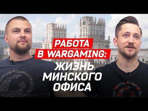 Работа в Wargaming: жизнь минского офиса