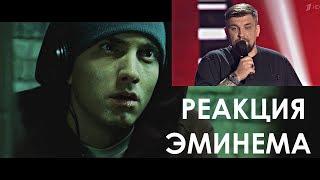 """Баста и Полина Гагарина """"Stan"""" - Реакция Эминема"""