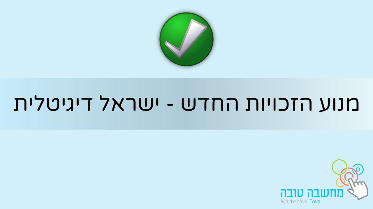 מנוע הזכויות החדש - ישראלית דיגיטלית 21.12.20