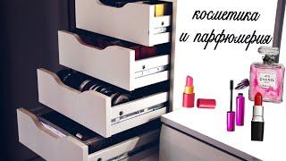Организация и хранение косметики и парфюмерии!Golden Rose,Estrade,БороДерм,Essence,Catrice и др.