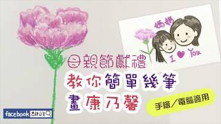 Publication Date: 2018-05-08   Video Title: 【手繪/電腦繪畫適用】超簡單!幾筆畫康乃馨-教學