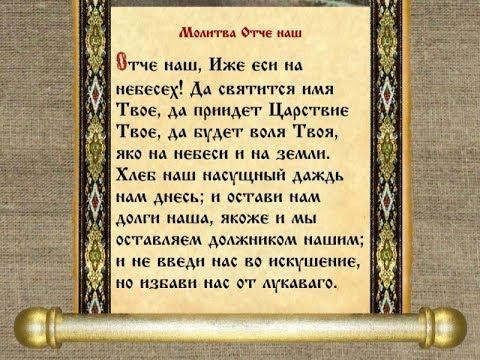 смогла покорить отче наш молитва на русском картинка эксплуатации техническом обслуживании